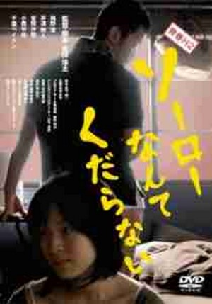 ดูหนังอาร์เกาหลี-Korean Rate R Movie [18+]-Premature Ejaculation Is Stupid 2011
