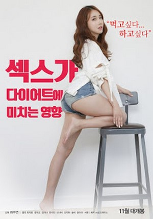 ดูหนังอาร์เกาหลี-Korean Rate R Movie [18+]-The Influence of Sex on Dieting (2016)