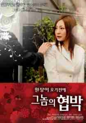 ดูหนังอาร์เกาหลี-Korean Rate R Movie [18+]-The wife who dies in front of the husband 2014