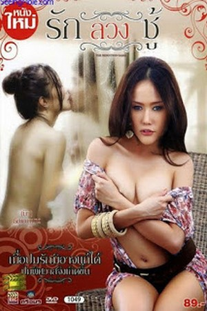 ดูหนังอาร์ไทย-Thailand Rate R Movie [18+]-The Seduction Game (2011)