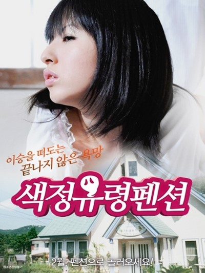 Ghosts Grief 2017-ดูหนังอาร์เกาหลี-Korean Rate R Movie [18+]