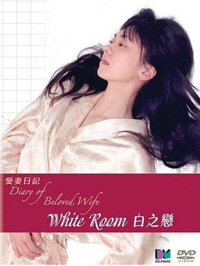 ดูหนังอาร์เกาหลี-Korean Rate R Movie [18+]-The Diary Of Loving Wife White Room 2006