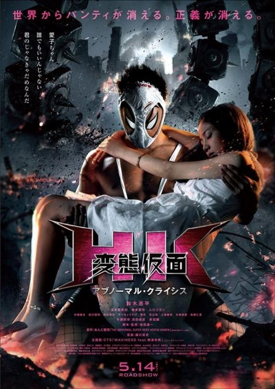ดูหนังอาร์เกาหลี-Korean Rate R Movie [18+]-Hentai Kamen – The Abnormal Crisis 2016