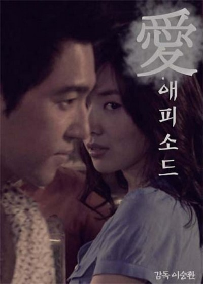 ดูหนังอาร์เกาหลี-Korean Rate R Movie [18+]-I Want to Forget My Sick Memories 2014