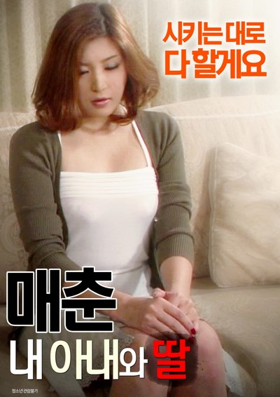 ดูหนังอาร์เกาหลี-Korean Rate R Movie [18+]-Prostitution – My wife and daughter 2011