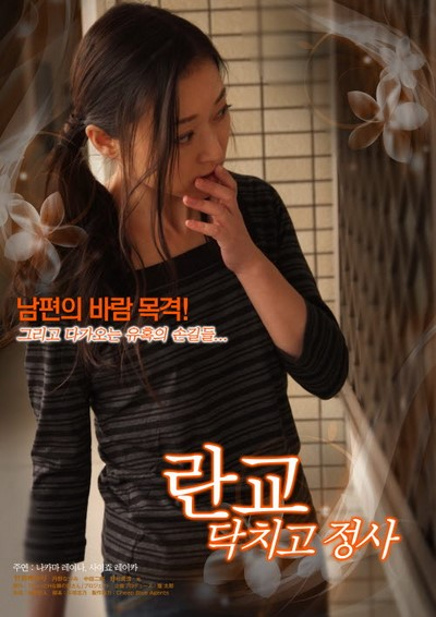 ดูหนังอาร์เกาหลี-Korean Rate R Movie [18+]-Sexual Orgy of Apartment Wives 2013