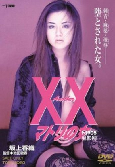 Another XX Double X Matori no Onna 1998