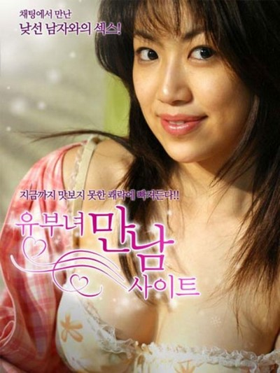 ดูหนังอาร์เกาหลี-Korean Rate R Movie [18+]-Secret Meeting Of The Disgrace 2014
