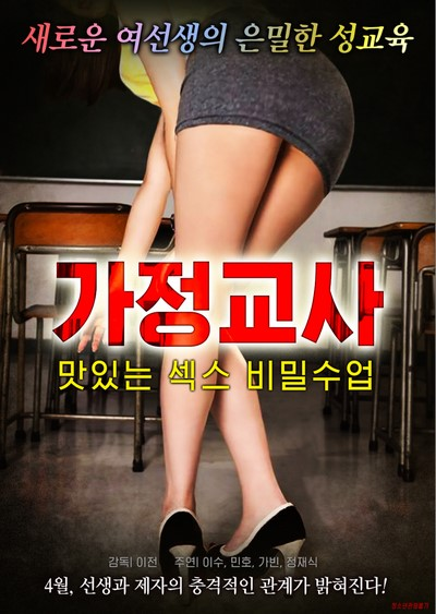 Tutor – Secret Lesson on Tasty Sex 2017