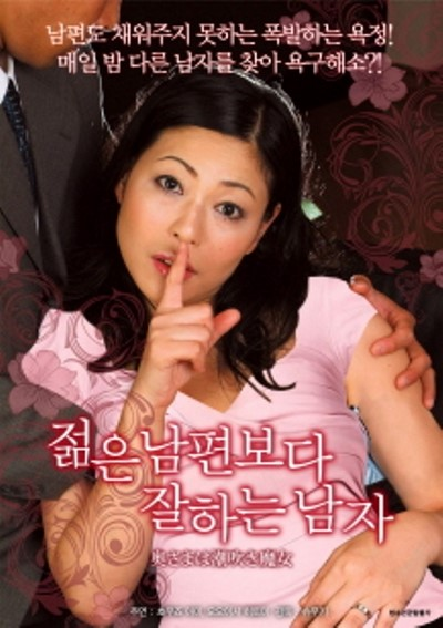 ดูหนังอาร์เกาหลี-Korean Rate R Movie [18+]-Wife is Squirting Witch, Ami Hojyo 2015