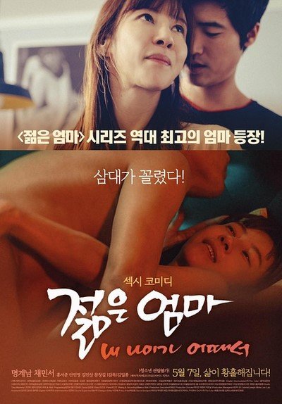 ดูหนังอาร์เกาหลี-Korean Rate R Movie [18+]-Young Mother 3 What's Wrong with My Age (2015)