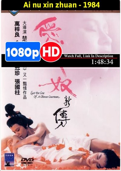 Lust for Love of a Chinese Courtesan (1984)