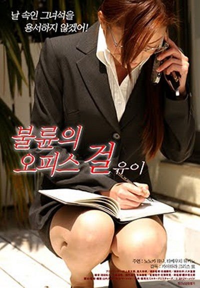Authentic Account 2015 ดูหนังอาร์เกาหลี-Korean Rate R Movie [18+]