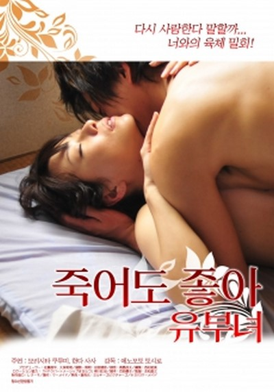 Be in Love For 100 Years 2013 ดูหนังอาร์เกาหลี-Korean Rate R Movie [18+]