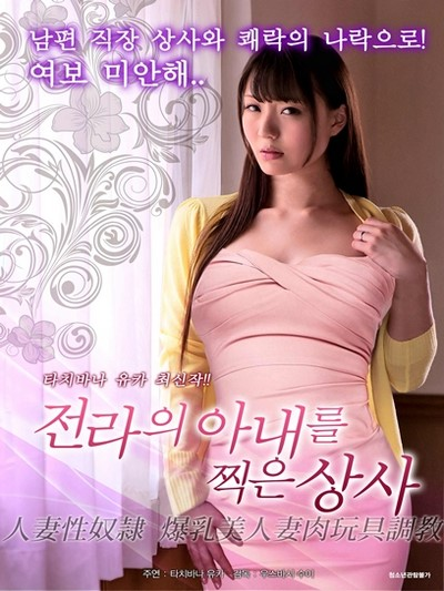 Big Tits Wife To Be Tortured 2015 ดูหนังอาร์เกาหลี-Korean Rate R Movie [18+]
