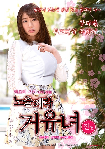 Busty Young Wife 2015 ดูหนังอาร์เกาหลี-Korean Rate R Movie [18+]