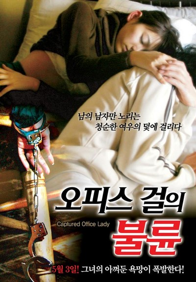 Captured Office Lady 2012 ดูหนังอาร์เกาหลี-Korean Rate R Movie [18+]