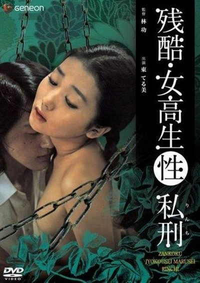 Cruel – High School Student Sex Torture (1975) ดูหนังอาร์เกาหลี-Korean Rate R Movie [18+]