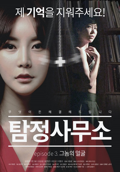 Detective Office – Gnome's Face 2016 ดูหนังอาร์เกาหลี-Korean Rate R Movie [18+]