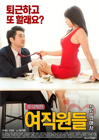 Female Workers Romance At Work 2016 ดูหนังอาร์เกาหลี-Korean Rate R Movie [18+]