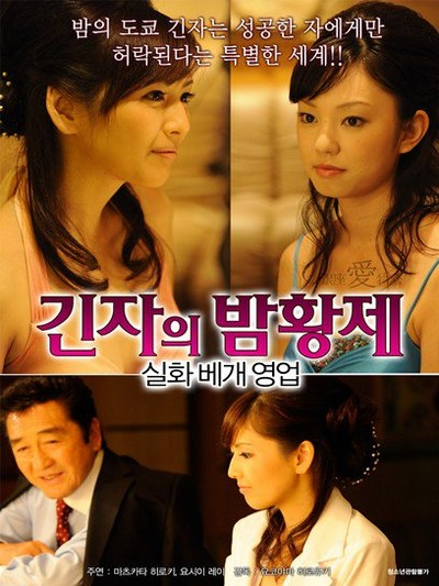 Ginza Love Story Club Andalcia 2015 ดูหนังอาร์เกาหลี-Korean Rate R Movie [18+]