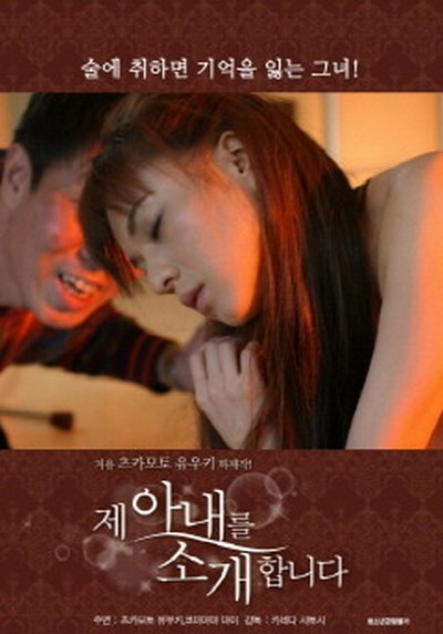Hold it Forever 2014 ดูหนังอาร์เกาหลี-Korean Rate R Movie [18+]