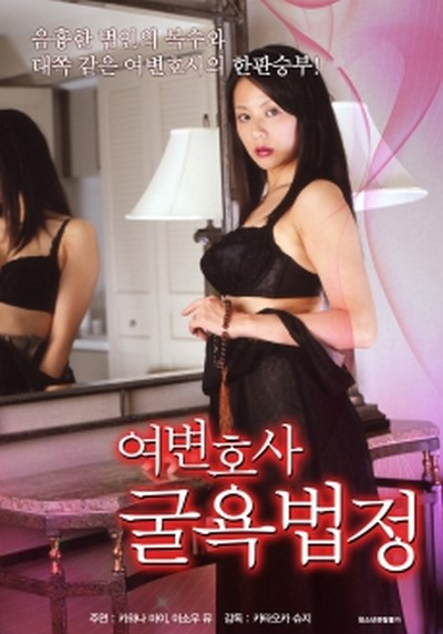 Lawyer Woman Disgrace Court 2014 ดูหนังอาร์เกาหลี-Korean Rate R Movie