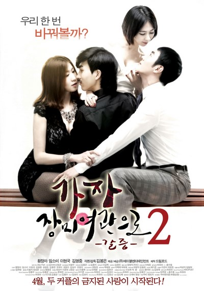Let's Go To Rose Motel 3 Wandering 2014 ดูหนังอาร์เกาหลี-Korean Rate R Movie [18+]