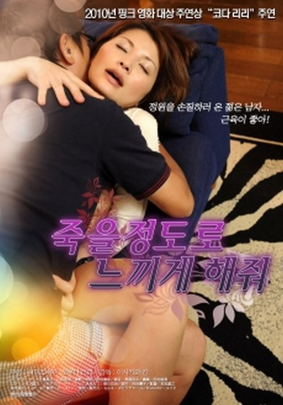 Lets Me Feel it to Death 2015 ดูหนังอาร์เกาหลี-Korean Rate R Movie [18+]