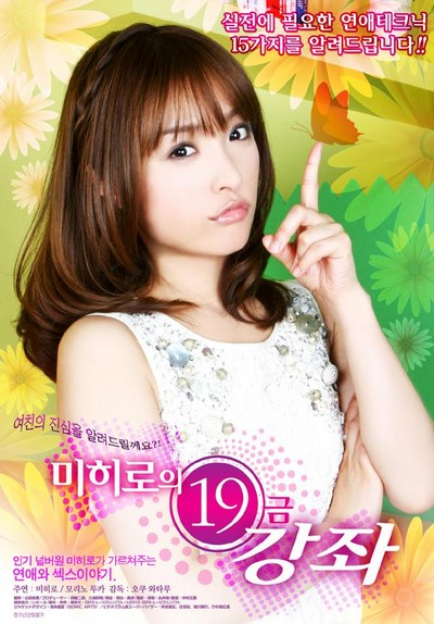 Mihiro's 19th Gold Lecture 2010 ดูหนังอาร์เกาหลี-Korean Rate R Movie [18+]