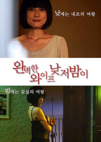 Nobody Knows Who I am 2014 ดูหนังอาร์เกาหลี-Korean Rate R Movie [18+]