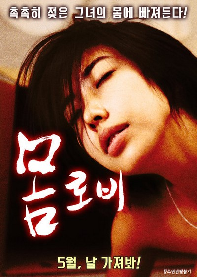 Revenge of The Restructuring 2000 ดูหนังอาร์เกาหลี-Korean Rate R Movie [18+]