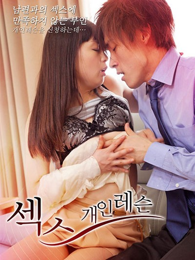 SEX Personalized Lesson 2014 ดูหนังอาร์เกาหลี-Korean Rate R Movie [18+]