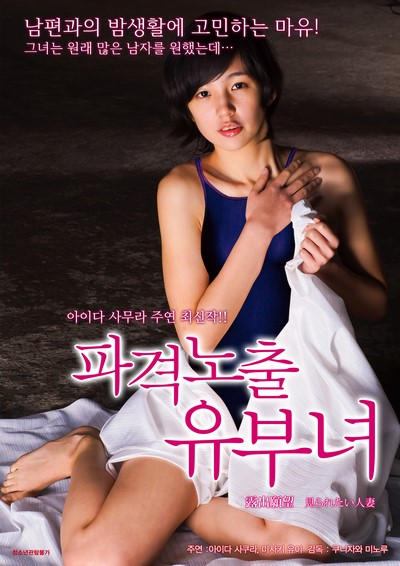 Sexy Girl Party 03 2015 ดูหนังอาร์เกาหลี-Korean Rate R Movie [18+]
