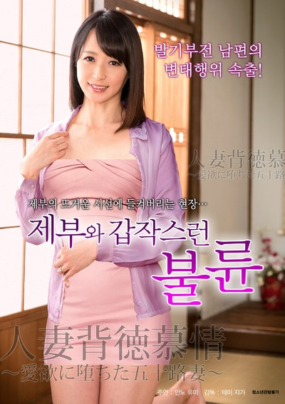 Showa Immorality Affection 2015 ดูหนังอาร์เกาหลี-Korean Rate R Movie [18+]
