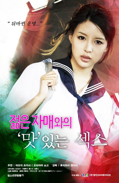Tasty Sex With Young Sister 2010 ดูหนังอาร์เกาหลี-Korean Rate R Movie [18+]