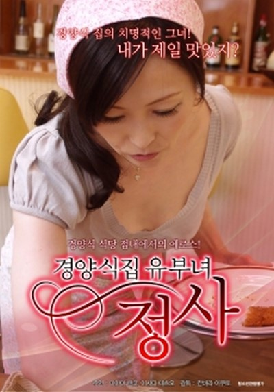 The Couple Who Work in Westan Resturant 2015 ดูหนังอาร์เกาหลี-Korean Rate R Movie [18+]