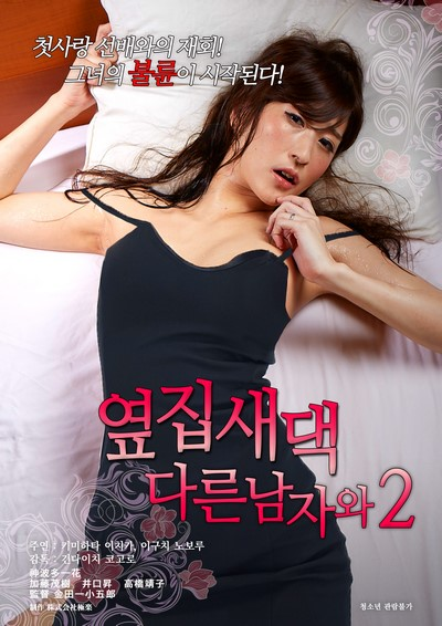 The Tropical Infidelity First Night 2016 ดูหนังอาร์เกาหลี-Korean Rate R Movie [18+]