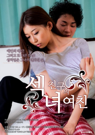 The Whereabouts of love 2016 ดูหนังอาร์เกาหลี-Korean Rate R Movie [18+]