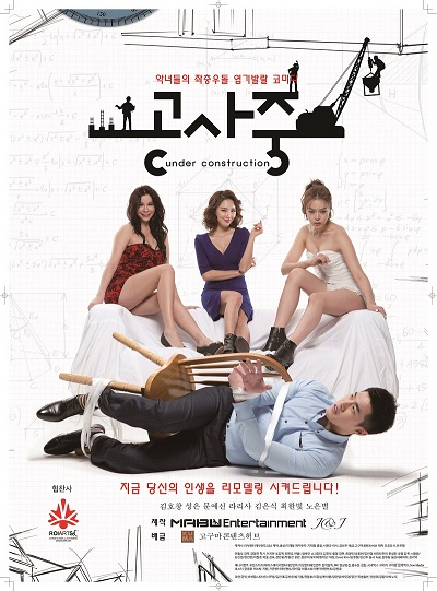 Under Construction (Gongsajoong) 2014 ดูหนังอาร์เกาหลี-Korean Rate R Movie [18+]