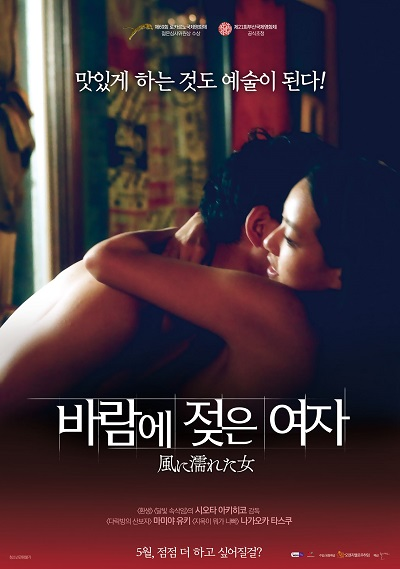 Wet Woman in the Wind (2016) ดูหนังอาร์เกาหลี-Korean Rate R Movie [18+]