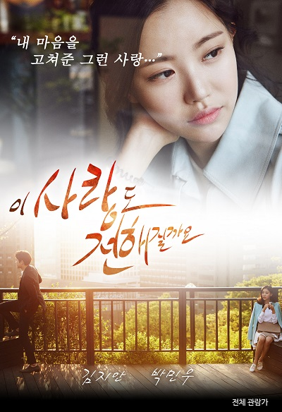 Will this Love be Reached 2017 ดูหนังอาร์เกาหลี-Korean Rate R Movie [18+]