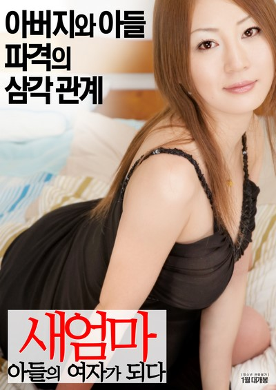 Without the Husband 2017 ดูหนังอาร์เกาหลี-Korean Rate R Movie [18+]