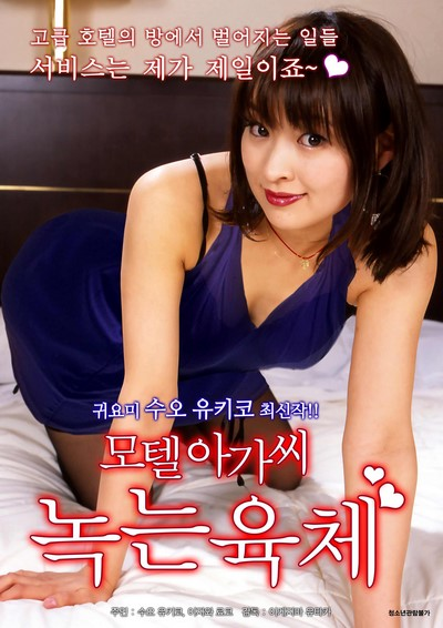 Young Woman at The Hotel 2015 ดูหนังอาร์เกาหลี-Korean Rate R Movie [18+]