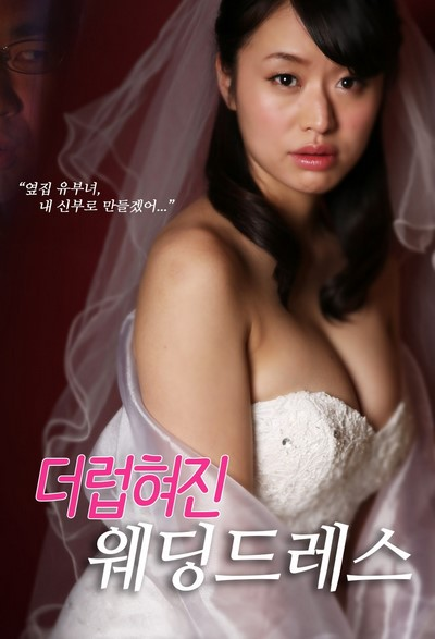 A Spotted Wedding Dress 2016 ดูหนังอาร์เกาหลี-Korean Rate R Movie [18+]