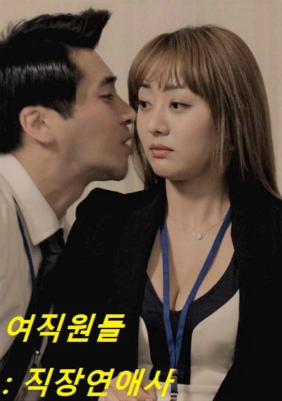 Female Workers Romance At Work (2016) [Uncute] ดูหนังอาร์เกาหลี-Korean Rate R Movie [18+]