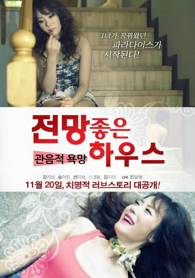 House With A Good View – Voyeuristic Desire (2013) ดูหนังอาร์เกาหลี-Korean Rate R Movie [18+]
