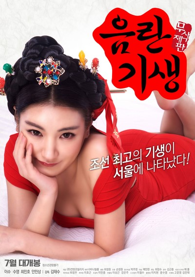 Lustful Gisaeng (2017) [For You] ดูหนังอาร์เกาหลี-Korean Rate R Movie [18+]