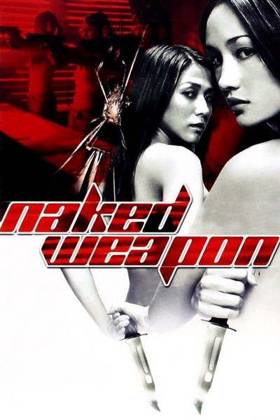Naked Weapon 2002 ดูหนังอาร์เกาหลี-Korean Rate R Movie [18+]