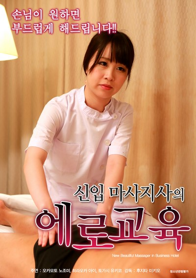 New Beautiful Massager in Business Hotel 2016 ดูหนังอาร์เกาหลี-Korean Rate R Movie [18+]